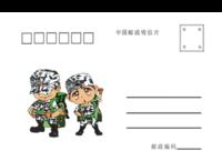 军人 卡通 战友 战士 留念-全景明信片(横款)套装