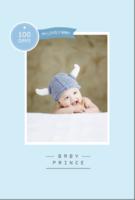 宝宝百天留念(蓝色男宝款)-A5竖款胶装杂志册42p