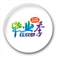 毕业季-青春-校园01-7.5个性徽章