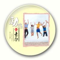 青春篇-4.4个性徽章