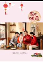 全家福-A3单月跨年挂历