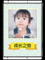 成长之旅(照片可换)-A4杂志册(40P)