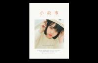 小故事-我的毕业礼-8x12印刷单面水晶照片书20p