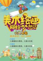 儿童趣味水彩画培训辅导儿童绘画儿童艺术儿童少年教育培训艺术培养-B2单面竖款印刷海报