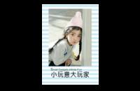 小玩意大玩家(封面内页图片可更换)-8x12印刷单面水晶照片书20p