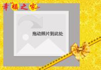 幸福之家 经典欧花 珍藏版-彩边拍立得横款(18张P)