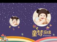 童梦奇缘,梦想天空。亲子,宝宝-硬壳精装照片书22p
