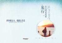 旅行·让心情更美好(照片可换锁线)-高档纪念册24p