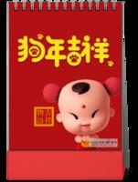 招财童子·吉祥物语-8寸竖款单面台历