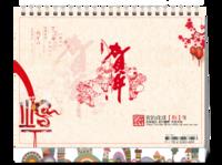 快乐幸福的2018-幸福狗年 惊喜2018—贺新年 喜庆中国风-8寸双面印刷台历