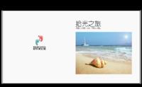拾光之旅-图文可改-8X8锁线硬壳精装照片书40p