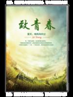 致青春-A4杂志册(40P)
