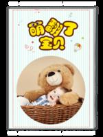 萌翻了,宝贝-A4杂志册(32P)