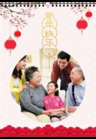 快乐中国年  新年快乐图文可替换-A4挂历