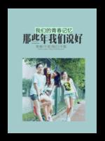 青春不老我们不散-毕业季-毕业聚会-照片可替换-A4杂志册(36P)