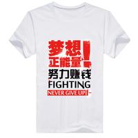 梦想正能量母版-男款精梳棉圆领T恤