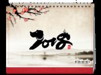 水墨山水中国风文艺-8寸双面印刷跨年台历