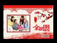 2017 中国风大红喜庆全家福-亚克力台历