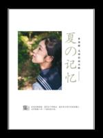 夏天#-A4杂志册(36P)