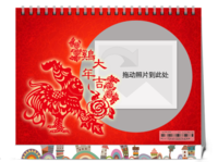 2017鸡年大吉-8寸单面印刷台历