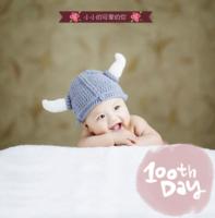 可爱韩风-宝贝的百天纪念 祈愿宝宝长命百岁-精美高档PU照片书8x8