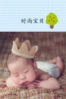 时尚可爱小宝贝 #-8x12双面水晶印刷照片书22p