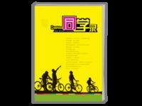 同学录之留言版-A4时尚杂志册(24p)