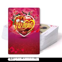 我们结婚了 喜庆-双面定制扑克牌