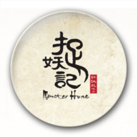捉妖记-7.5个性徽章