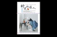 【我的旅行时光,时光的旅行者】(图文可换)-8x12印刷单面水晶照片书21p