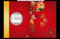 幸福中国年中国风全家福-8*12照片书