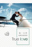 浪漫邂逅 唯美爱情 永恒的爱-8x12双面水晶印刷照片书20p