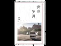 青春岁月#-A4时尚杂志册(24p)