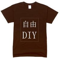 自由DIY-舒适彩色纯棉T恤