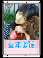 童年歌谣-萌娃-亲子-可爱-宝贝-微杂志-照片可换-A4杂志册(32P)