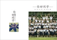 你好同学#-我们的纪念册42p