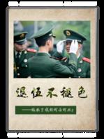 退伍不褪色 退伍 战友 军人 兵 通讯录 纪念  照片可替换-A4杂志册(40P)