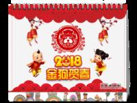 金狗贺春2018台历-8寸单面印刷台历