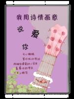 我用诗情画意说爱你-A4杂志册(40P)