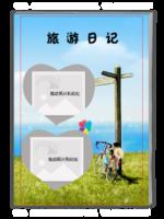 旅游日记-A4杂志册(32P)