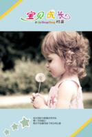 完美童年-8x12双面水晶银盐照片书30p