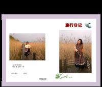 【旅行日记】(封面及内页效果照片可删除、适合旅游、全家福、聚会纪念)-15寸硬壳蝴蝶装照片书32p