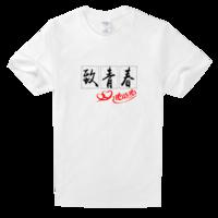致青春高档白色T恤