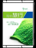 简单旅行——我们一起旅行 看看一路的风景-A4杂志册(40P)