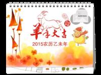 范范的卡通四季色彩台历-8寸双面印刷台历