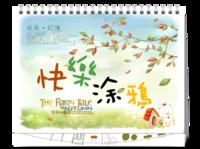 快乐涂鸦-宝贝的童话世界(宝宝成长,个人,情侣通用)-8寸双面印刷台历