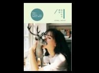 【我的写真集,美好年华】小清新,文艺范(图文可换)-A4杂志册(24p) 亮膜
