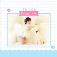 幸福の时光 happy time11精心设计 萌宝(亲子通用模板)74温馨可爱清新-8x8双面水晶印刷照片书30p