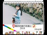 美好的旅行在路上2018台历-8寸单面印刷台历