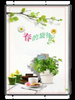 【春的旋律】(聚会、旅游、回忆纪念)-A4杂志册(32P)